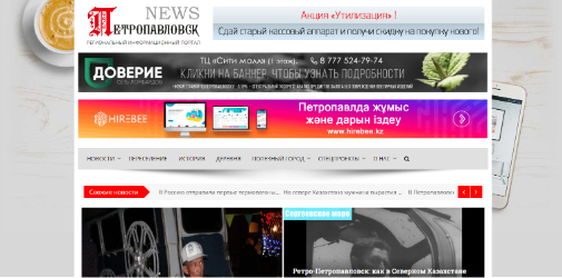 site pkzsk.info petropavlovsk kazakhstan