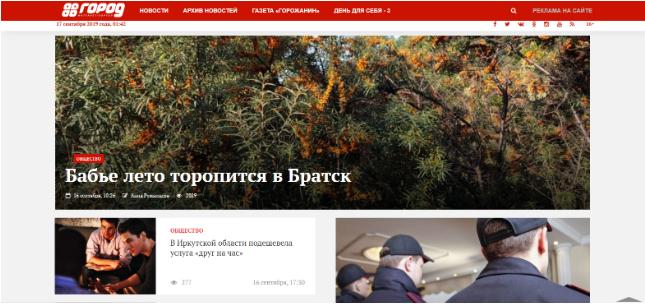 site tkgorod.ru bratsk