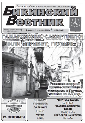 gazeta bikinskiy vestnik bikin khabarovskiy kray
