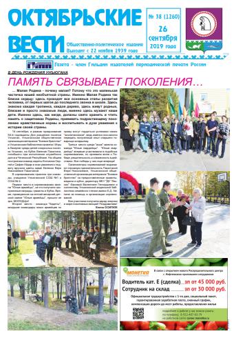 gazeta oktyabrskie vesti oktyabrskoe khanty-mansiyskiy ao