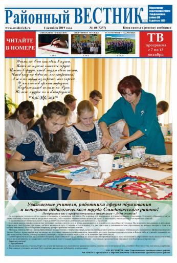 gazeta rayonniy vestnik smidovich eao