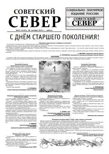 gazeta sovetskiy sever kolpashevo tomskaya oblast