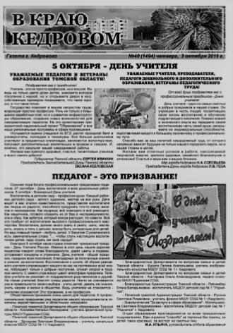 gazeta v krayu kedrovom kedroviy tomskaya oblast