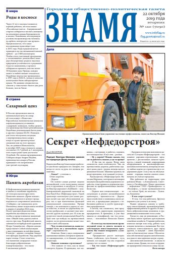 gazeta znamya uray khanty-mansiyskiy ao