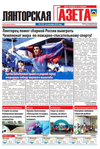 lyantorskaya gazeta lyantor khanty-mansiyskiy ao