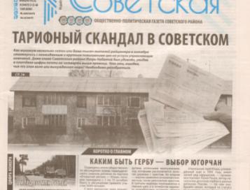 pervaya sovetskaya gazeta sovetskiy khanty-mansiyskiy ao