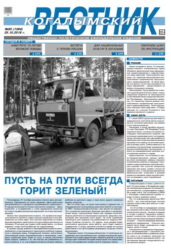 gazeta kogalymskiy vestnik kogalym khanty-mansiyskiy ao