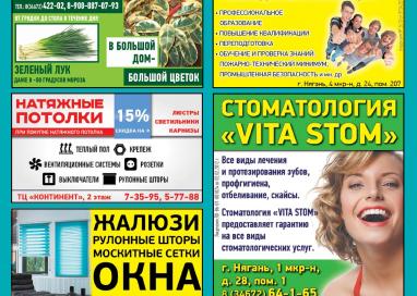 gazeta 100 procentov nyagan khanty-mansiyskiy ao