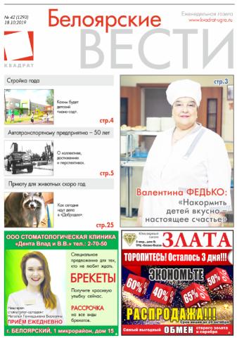 gazeta beloyarskie vesti khanty-mansiyskiy ao
