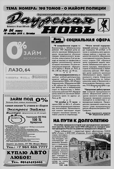 gazeta daurskaya nov borzya zabaykalskiy kray