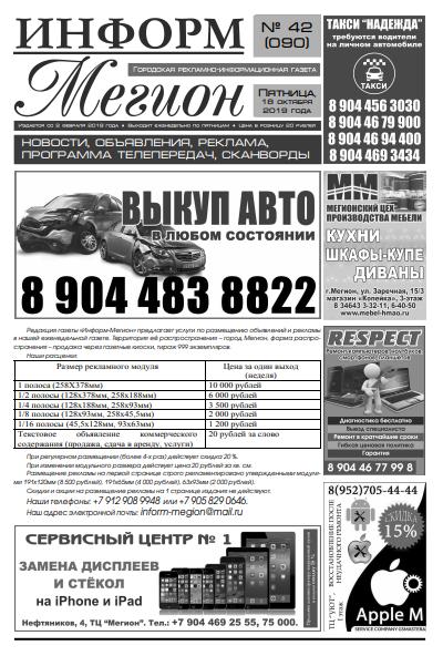 gazeta inform megion khanty-mansiyskiy ao