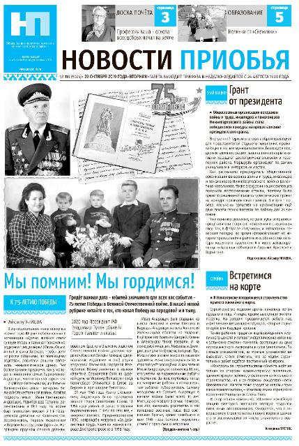 gazeta novosti priobya nizhnevartovsk