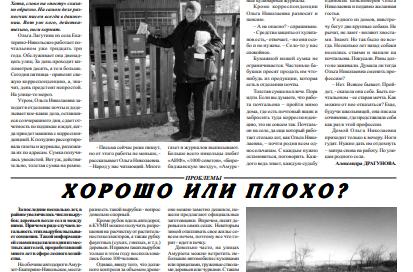 gazeta oktyabrskie zori amurzet eao