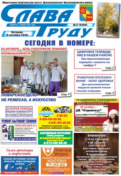 gazeta slava trudu krasnokamensk zabaykalskiy kray