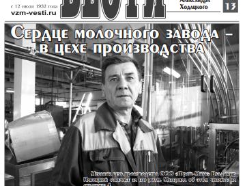 gazeta vyazemskie vesti vyazemskiy khabarovskiy kray