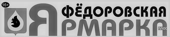 gazeta fedorovskaya yarmarka plus fedorovskiy khanty-mansiyskiy ao
