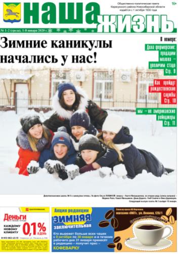 gazeta nasha zhizn karasuk novosibirskaya oblast