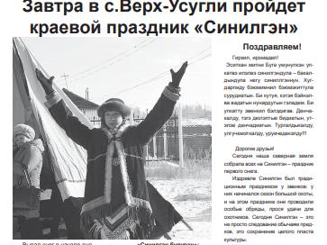 gazeta vesti severa verh-usugli zabaykalskiy kray