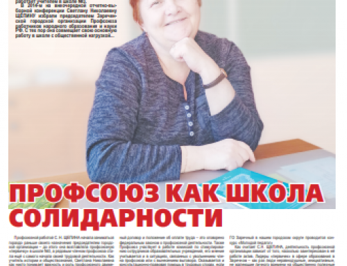 Газета «Любимый город Заречный» (Заречный, Свердловская область)