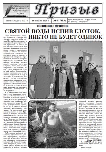 gazeta prizyv tabory sverdlovskaya oblast