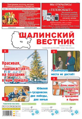 gazeta shalinskiy vestnik shalya sverdlovskaya oblast