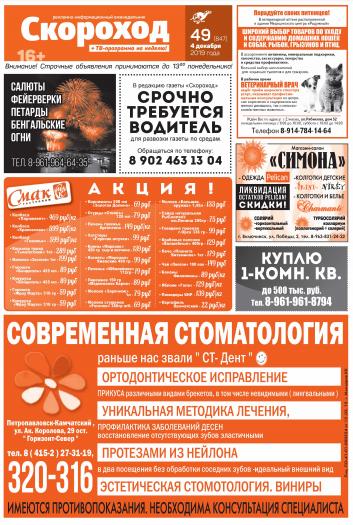 gazeta skorohod vilyuchinsk kamchatskiy kray