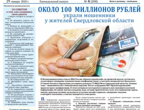 Газета «Волчанские вести» (Волчанск, Свердловская область)