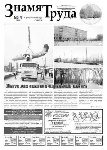 gazeta znamya truda tugulym sverdlovskaya oblast