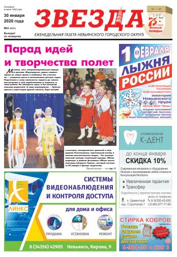 gazeta zvezda nevyansk sverdlovskaya oblast