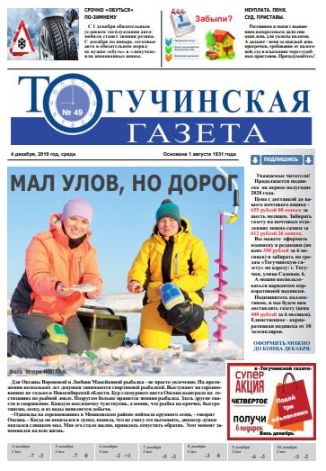 toguchinskaya gazeta toguchin novosibirskaya oblast