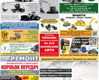gazeta avtogid kyrgyzstan