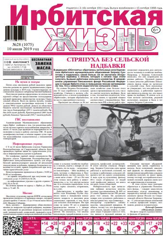 gazeta irbitskaya zhizn irbit sverdlovskaya oblast
