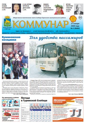 gazeta kommunar turinskaya sloboda sverdlovskaya oblast