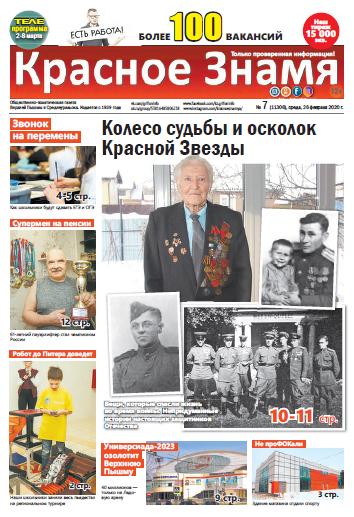 gazeta krasnoe znamya verhnyaya pyshma sverdlovskaya oblast
