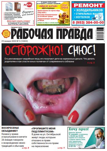 gazeta rabochaya pravda polevskoy sverdlovskaya oblast
