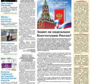 gazeta severnaya zvezda ivdel sverdlovskaya oblast