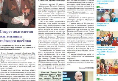 gazeta tavdinskiy kray tavda sverdlovskaya oblast