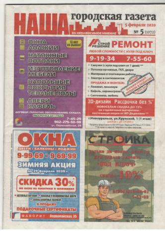 nasha gorodskaya gazeta novouralsk sverdlovskaya oblast