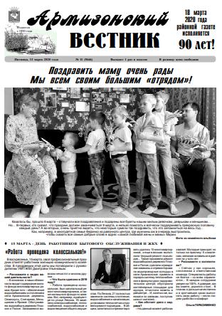 gazeta armizonskiy vestnik armizonskoe tyumenskaya oblast
