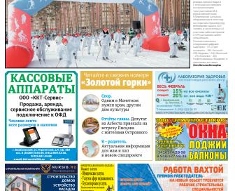 gazeta ezhenedelniy karman berezovskiy sverdlovskaya oblast