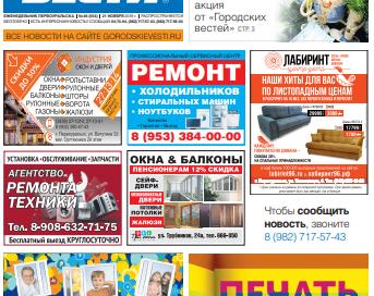 gazeta gorodskie vesti pervouralsk sverdlovskaya oblast