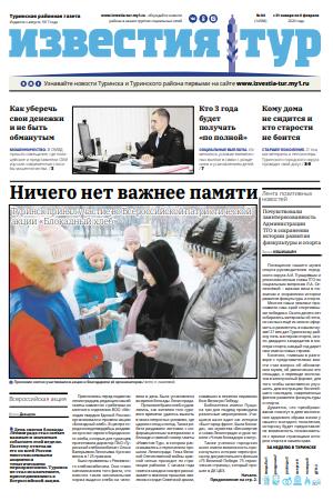 gazeta izvestiya-tur turinsk sverdlovskaya oblast