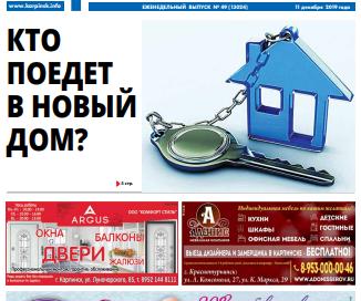 gazeta karpinskiy rabochiy karpinsk sverdlovskaya oblast