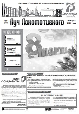 gazeta luch lokomotivnogo lokomotivniy chelyabinskaya oblast