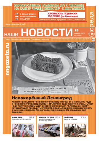 gazeta nashi novosti bolotnoe novosibirskaya oblast