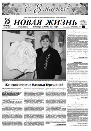 gazeta novaya zhizn berdyuzhye tyumenskaya oblast