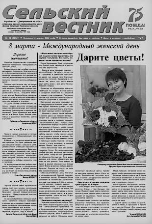 gazeta selskiy vestnik omutinskoe tyumenskaya oblast