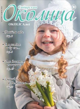 gazeta sibirskaya okolitsa tatarsk novosibirskaya oblast