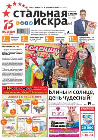 gazeta stalnaya iskra asha chelyabinskaya oblast