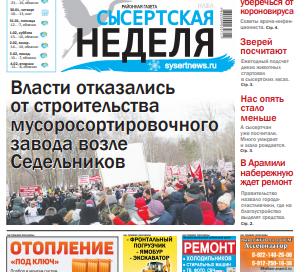 gazeta sysertskaya nedelya sysert sverdlovskaya oblast